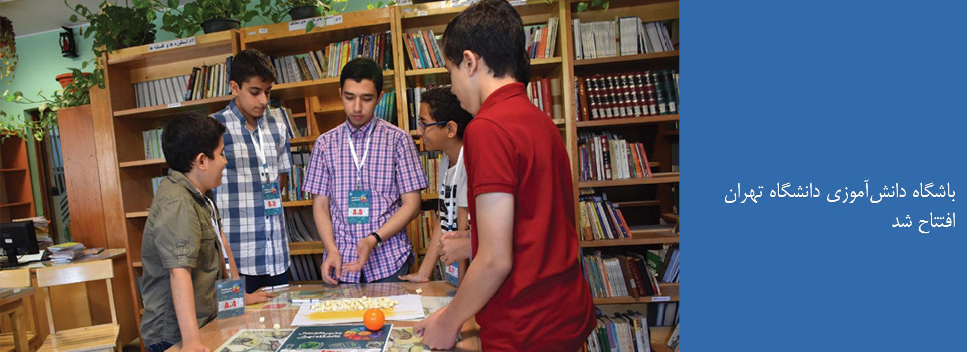 باشگاه دانشآموزی دانشگاه تهران افتتاح شد