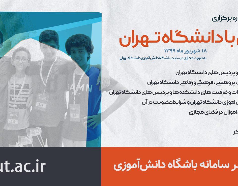 چهارمين برنامه «روزی با دانشگاه تهران» برگزار میشود